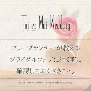 写真だけの結婚式。オススメスポットは和装も映えるレトロモダンな小江戸川越。